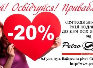 Конкурс от дома моделей «Petro Soroka»