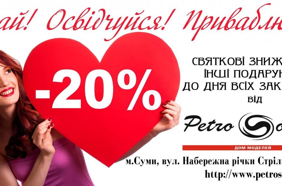 Конкурс от дома моделей «Petro Soroka»>