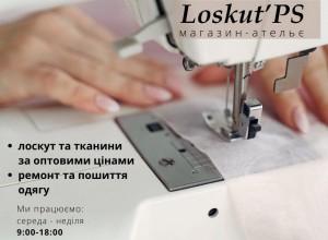 """Открытие магазина ателье """"Loskut'PS""""."""