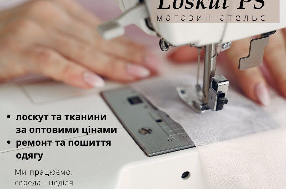 """Открытие магазина ателье """"Loskut'PS"""". >"""