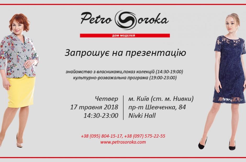 Презентация в г.Киев>