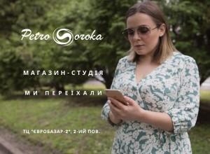 Модная новость от Petro Soroka.