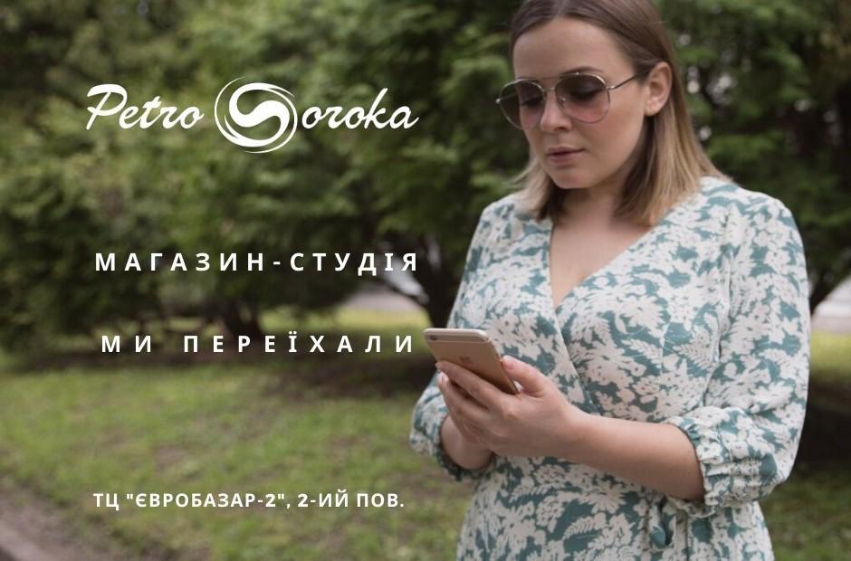 Модная новость от Petro Soroka.>