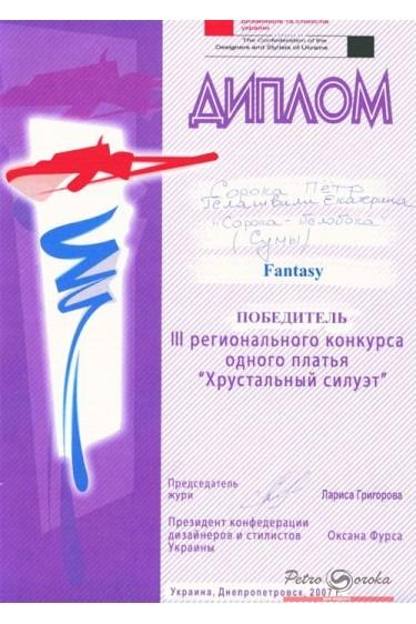 Награда_1