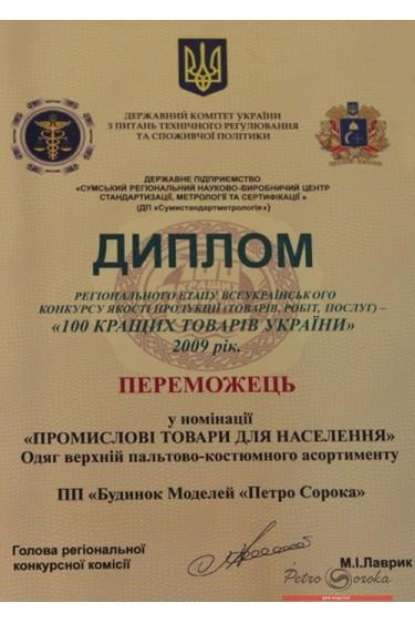 Награда_14