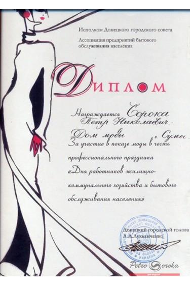 Награда_20